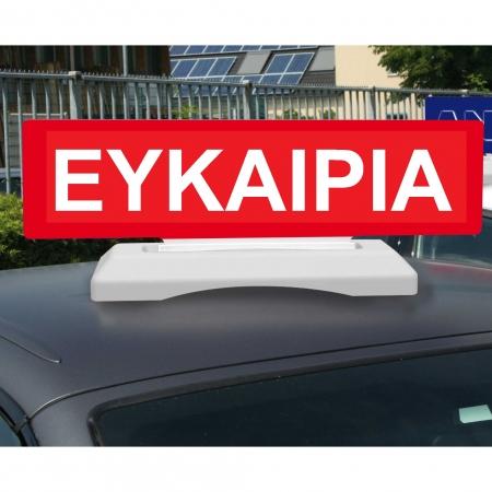 SWING EYKAIRIA