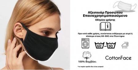 reusablefacemask